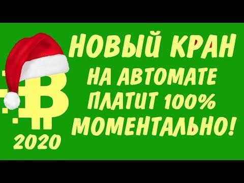 НОВЫЙ БИТКОИН КРАН 2020 НА АВТОМАТЕ С МОМЕНТАЛЬНЫМ ВЫВОДОМ ДЕНЕГ НА КОШЕЛЁК