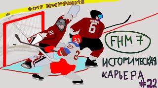 Franchise Hockey Manager 7 ВПЕРЕД В ПРОШЛОЕ 22 - ИНТЕРАКТИВНАЯ ИСТОРИЧЕСКАЯ КАРЬЕРА