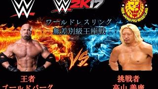 【WWE VS NJPW2017】14試合目【C】ゴールドバーグ VS 高山 善廣 WWOW王...