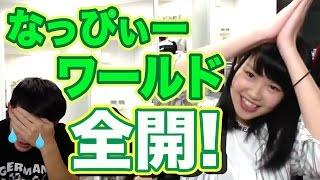 チャンネル登録よろしくお願いします! → http://goo.gl/AI0Lri 】 ▽な...