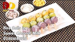 Rice Balls in Sweet Coconut Milk | Thai Dessert | บัวลอยเสียบไม้