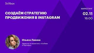 Как продвигать бизнес в Instagram Интенсив по SMM