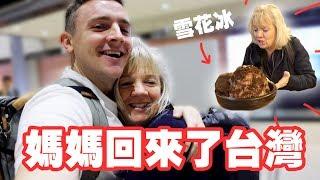媽媽回來了台灣美國媽媽最愛吃台灣雪花冰My Mom is back to TAIWAN!   【小貝台灣 VLOG #183】