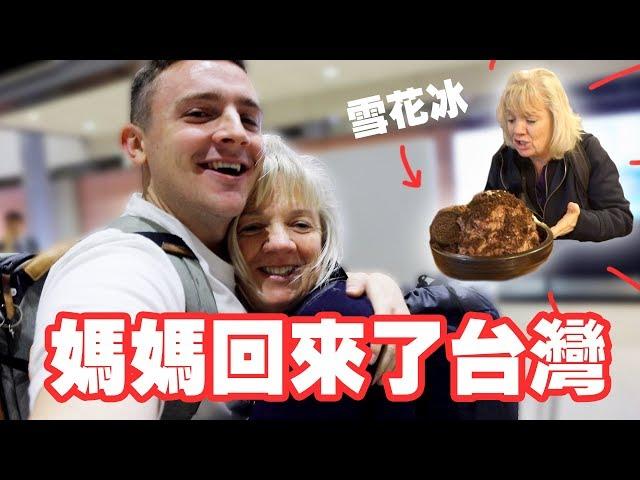 媽媽回來了台灣!美國媽媽最愛吃台灣雪花冰!My Mom is back to TAIWAN!  - 【小貝台灣 VLOG #183】