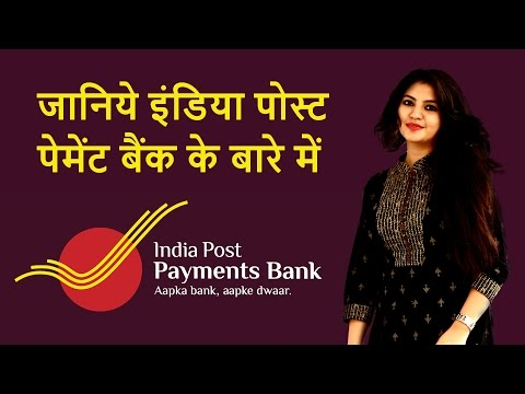 India Post Payment Bank The Best Bank in India – Know about The Common Man's Bank [Hindi]