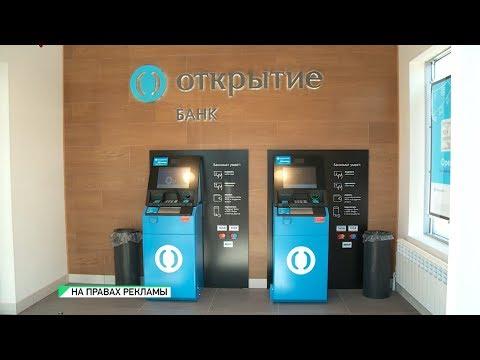 В Бийске презентовали новый офис банка «Открытие» (Будни, 11.04.19г., Бийское телевидение)