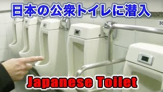 外国人が日本の公衆トイレに潜入してみた!公衆便所にも日本のおもてなしを発見! Japanese Toilet Hospitality  OMOTENASHI in Public Restrooms