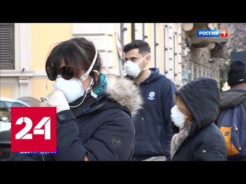 Страх и вирус: итальянцы берут штурмом магазины и закрываются дома - Россия 24