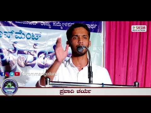 Pravaadi Charye | Moulavi Suhail Kadameri | Uppinangady Programme | SKSM Media Network | Mangaluru