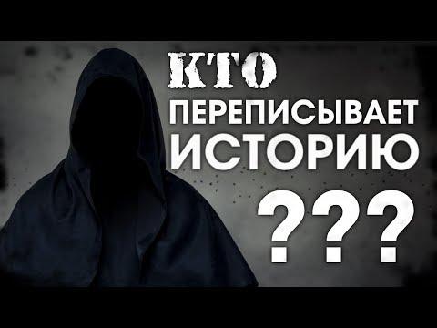 КТО ПЕРЕПИСЫВАЕТ ИСТОРИЮ?