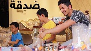 فلوق رمضاني وعمل الخير || Charity In Ramadan