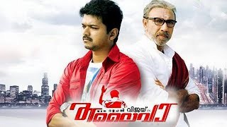 New Malayalam Full Movie 2014 # Vijay, Amala Paul # Vijay Malayalam Dubbed Movies