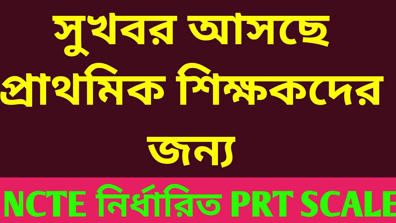 Ncte approved hs scale for primary teacher's 8n westbengal
