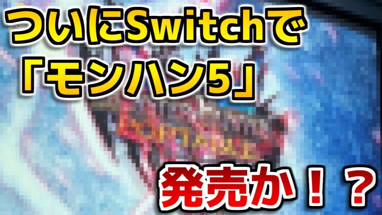 新作 モンハン switch