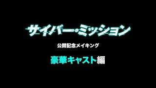 『サイバー・ミッション』メイキング(豪華キャスト編)