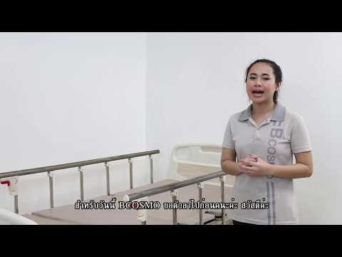 วิธีการใช้งานเตียงผู้ป่วย 3 ไกร์ มือหมุน ราวสไลด์