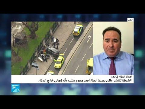 الكشف عن منفذ هوية الاعتداء بسيارة أمام البرلمان البريطاني  - نشر قبل 1 ساعة