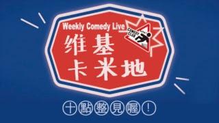 維基卡米地 Weekly Comedy Live. Ep.08 我們搞笑的根源之三