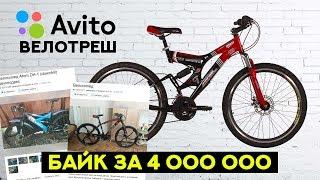 ВЕЛОСИПЕД с АВИТО ЗА 4 000 000 рублей