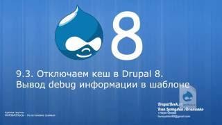 видео Как в Drupal очистить кэш?
