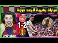 ردة فعلي المباشرة على مباراة بلجيكا والدنمارك 2-1 ..! ( دي برووووين ولدنااا 😂😂 )