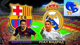 "⚽ Эль Классико ФК ""Барселона"" vs ФК ""Реал Мадрид"" ⚽  El Classiko FC ""Barselona"" FC ""Real Madrid"""