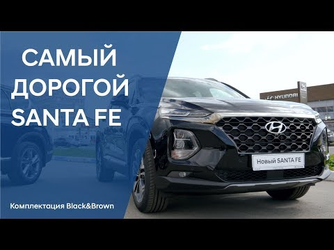 Самый дорогой  Hyundai Santa Fe, комплектация Black&Brown