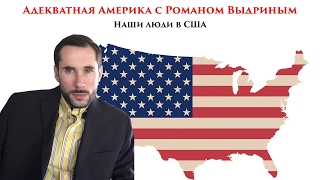 """""""Русский мир: люди и страны"""". Адекватная Америка у Равида Гора"""