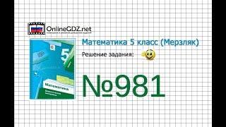 Задание №981 - Математика 5 класс (Мерзляк А.Г., Полонский В.Б., Якир М.С)