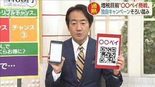増税目前! 「○○ペイ」生活防衛3つのチャンス(19/09/28)