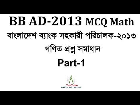 Bangladesh Bank AD 2013 MCQ math Solution Part 1 of 3