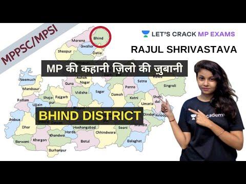 MP की कहानी ज़िलो की ज़ुबानी | Bhind District | MPPSC 2020 | Rajul Shrivastava