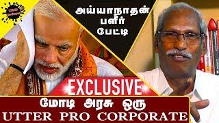 மோடி அரசு ஒரு Utter Pro Corporate | Sr. Journalist Ayyanathan Exclusive Interview | #Modi