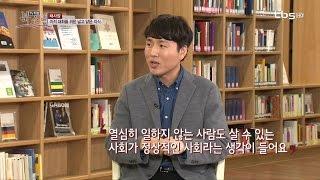 [tbsTV]TV책방 북소리 55회 채사장(지적대화를 위한 넓고 얕은 지식)편
