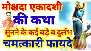 #Mokshda_Ekadashi : मोक्षदा एकादशी की कथा सुनने के कई बड़े व दुर्लभ चमत्कारी फायदे ।। Ekadashi Katha