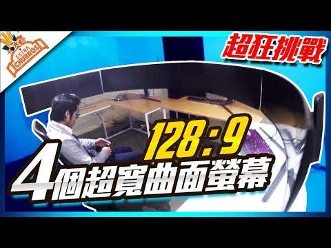 超狂挑戰! 用四個超寬螢幕同時看歷代的星際大戰!Samsung CHG90 32:9 Super Ultra-wide Monitor【吉拿開箱】