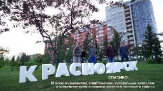 Красноярск  Город, где я (Limebridge)