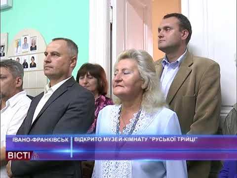 """Музей """"Руської трійці"""""""