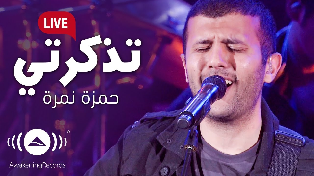 Hamza Namira - Tazkarti | حمزة نمرة - تذكرتي | Awakening Live At The London Apollo