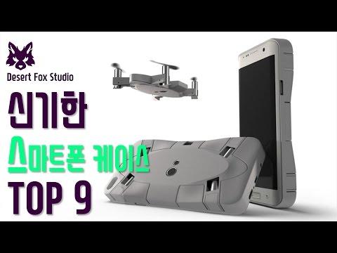 신기한 스마트폰 케이스 TOP 9