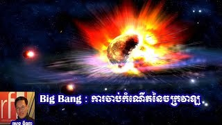 Big Bang : ការចាប់កំណើតនៃចក្រវាឡ / ដោយ : សេង ឌីណា / Big Bang Theory / The birth of the universe