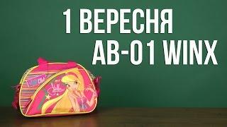 Розпакування 1 Вересня AB-01 Winx для дівчаток