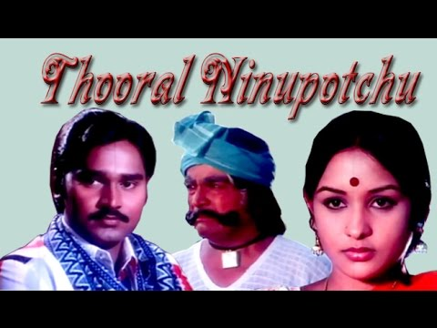 Thooral Ninnu Pochu | Bhagyaraj, Sulakshana | Tamil Comedy Full Movie