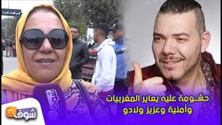مهاجرة مغربية تقصف الميلودي من أمام المحكمة: