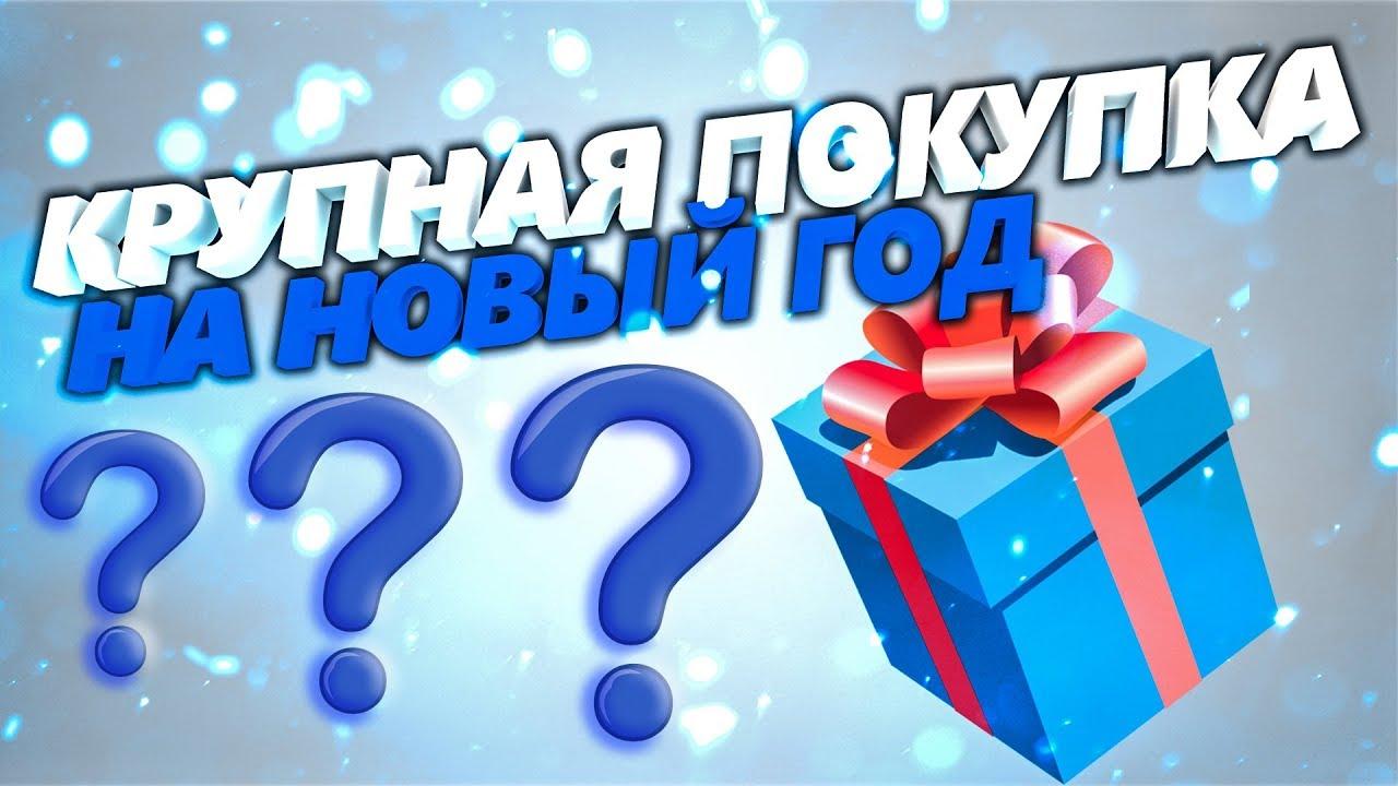 Подарок на новый год!!!! - YouTube