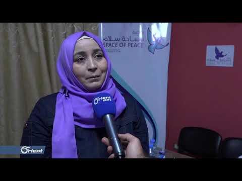 في يوم المرأة العالمي نساء سوريات يوجهن رسائل للأمم المتحدة والإتحاد الأوروبي
