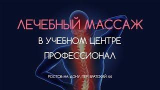 Курсы лечебного массажа в Ростове-на-Дону