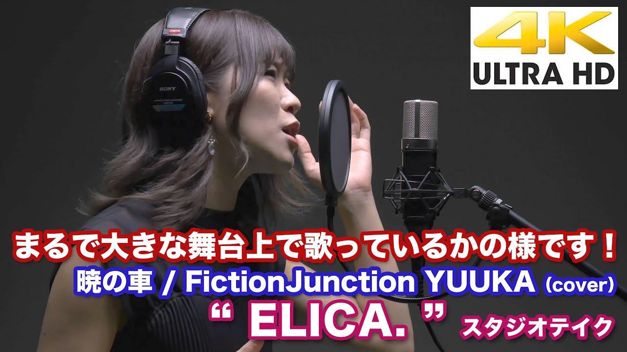 "【4K】  まるで大きな舞台上で歌っているかの様です! 暁の車 / FictionJunction YUUKA(cover) "" ELICA. "" スタジオテイク 4K動画"
