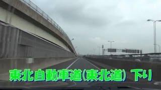 7.5 hours 東北自動車道 TOHOKU EXPRESSWAY 下り 川口JCT ⇒ 青森IC 長距離 7時間 2013.6