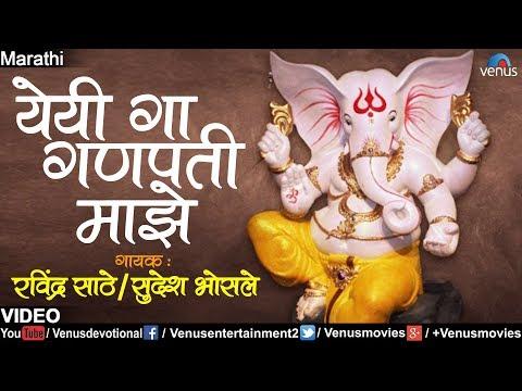 येयी-गा-गणपती-माझे-|-yeyi-ga-ganapati-majhe---ravindra-sathe-&-sudesh-bhosle-|-marathi-ganpati-song